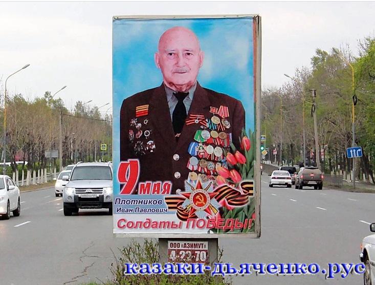 Это изображение имеет пустой атрибут alt; его имя файла - Plotnikov-Ivan-Pavlovich-2.jpg